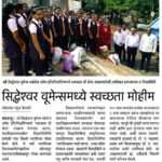 Lokmat 20th Oct 2019