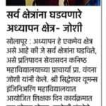 Lokmat 17th Sep 2019