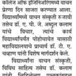 Lokmat 17th Oct 2019